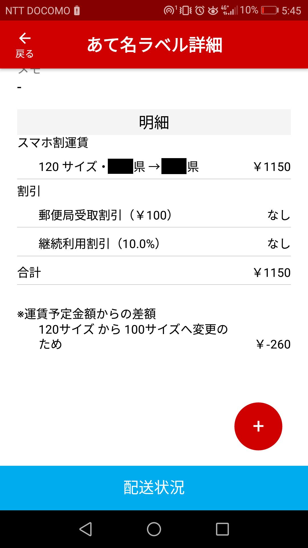 割 スマホ ゆう パック 「ゆうパックスマホ割」アプリの使い方をくわしく解説!