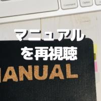 マニュアル