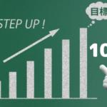 【GBA実践1週目】中古パソコン転売を再スタート。目標は月10万円!