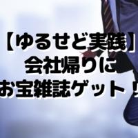 【ゆるせど実践】会社帰りにお宝雑誌をゲット!
