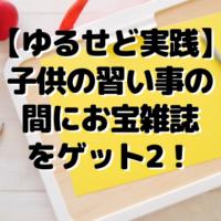 【ゆるせど実践】子供の習い事の間にお宝雑誌をゲット2!